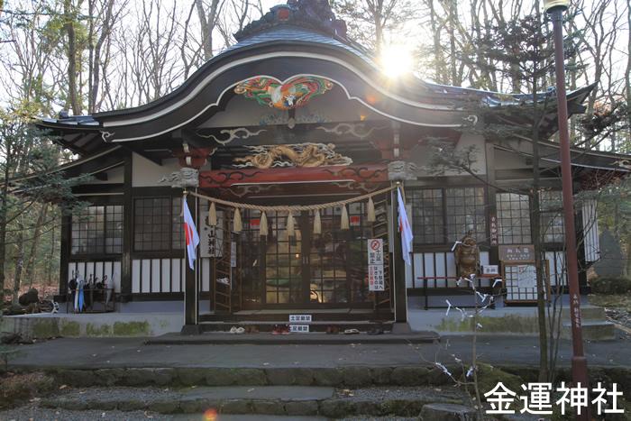 金運神社の写真