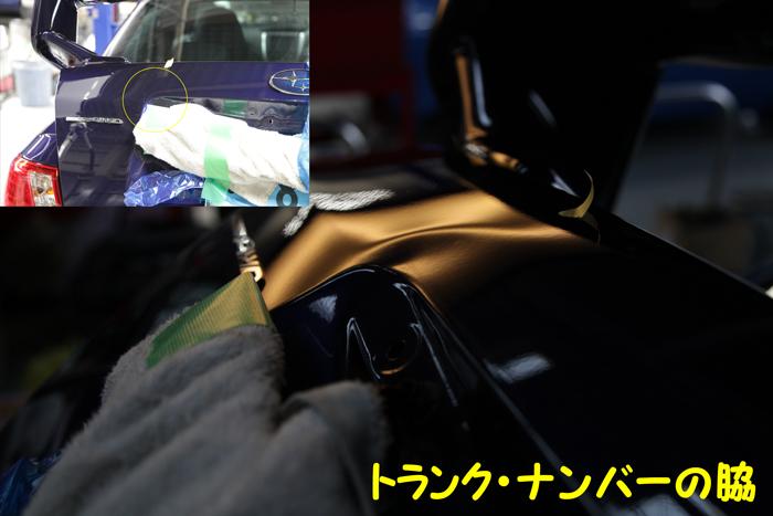 トランクのへこみ、修理前の写真