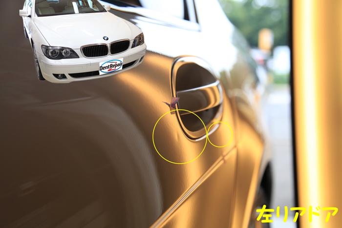BMW750iドアのへこみ、修理前の写真