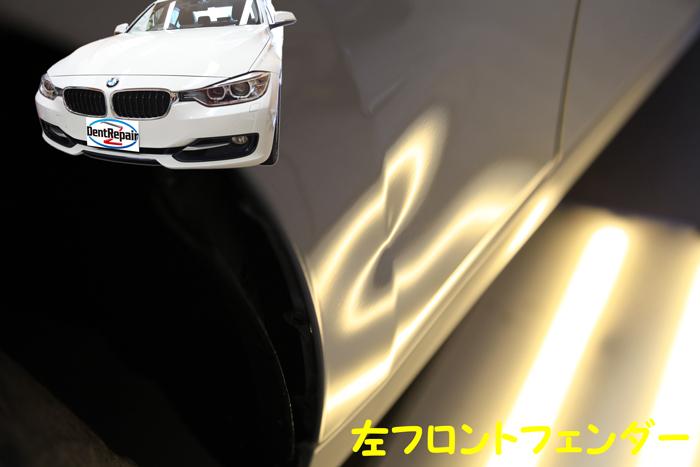 BMWフロントフェンダーのへこみ、修理前の写真