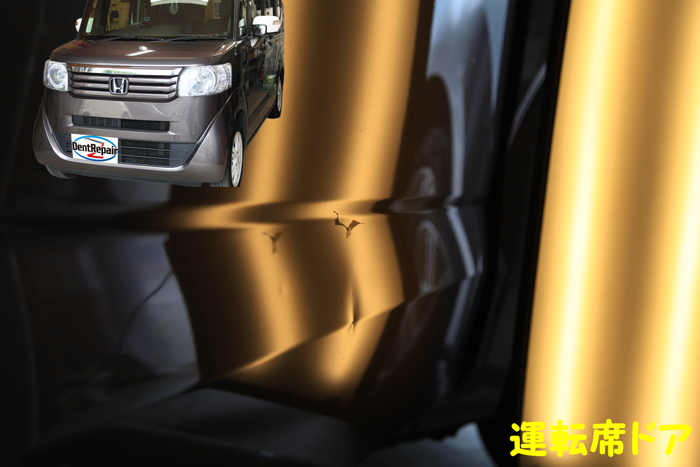 N Box運転席ドアのへこみ、修理前の写真