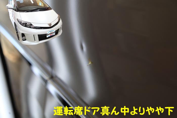 エスティマ運転席ドアのへこみ、修理前の写真