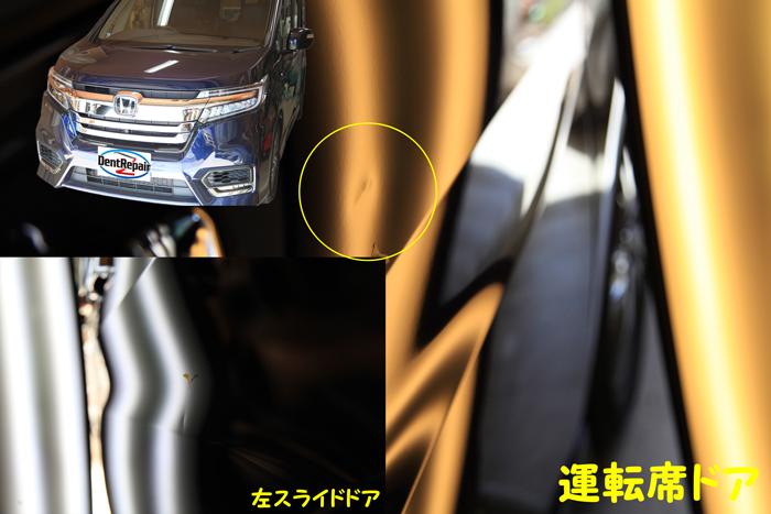ステップワゴン運転席ドアとスライドドアのへこみ、修理前の写真