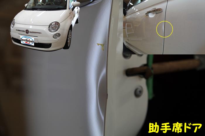 フィアット助手席ドアのふち折れ、修理前の写真