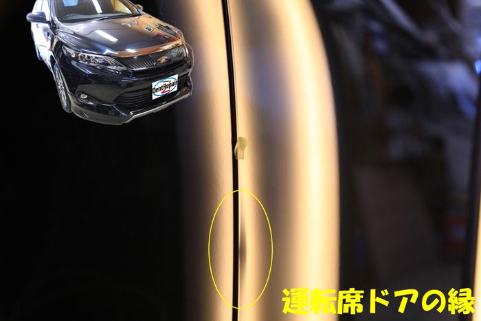 ハリアー運転席ドアの縁の折れ、修理前の写真