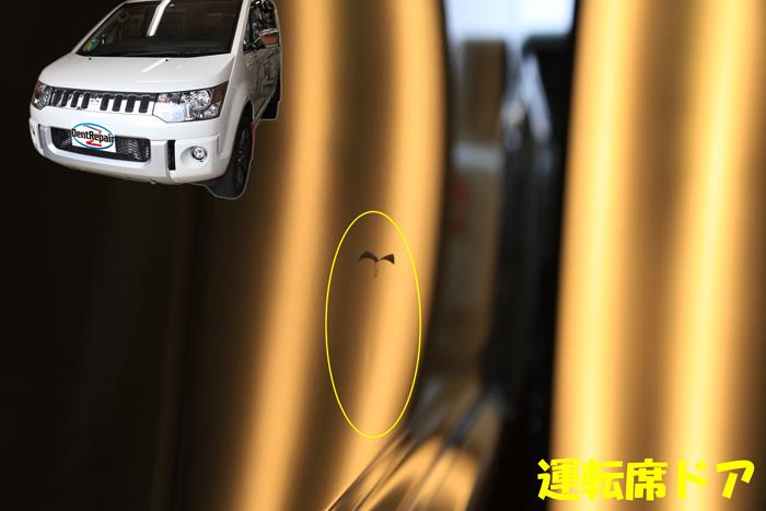 デリカ運転席ドアのへこみ、修理前の写真