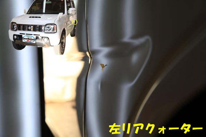 ジムニーリアクォーターの凸、修理前の写真
