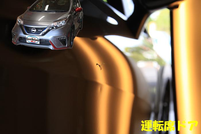 ノート運転席ドアのへこみ、修理前の写真