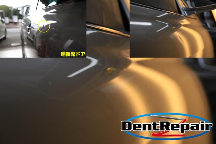 マークX運転席ドアのへこみ、修理前後の写真