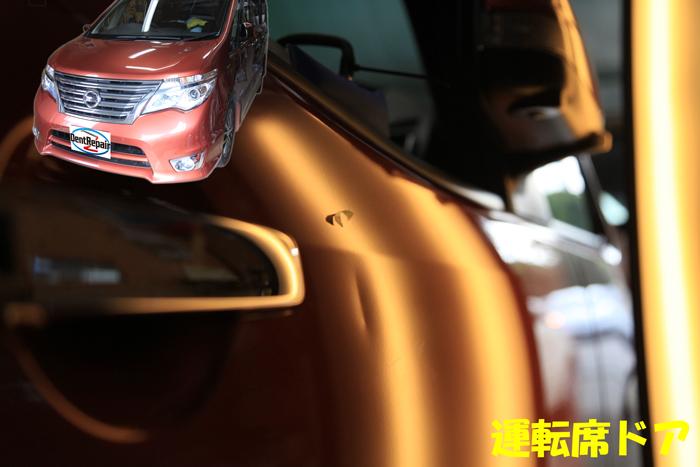セレナ運転席ドアのへこみ、修理前の写真