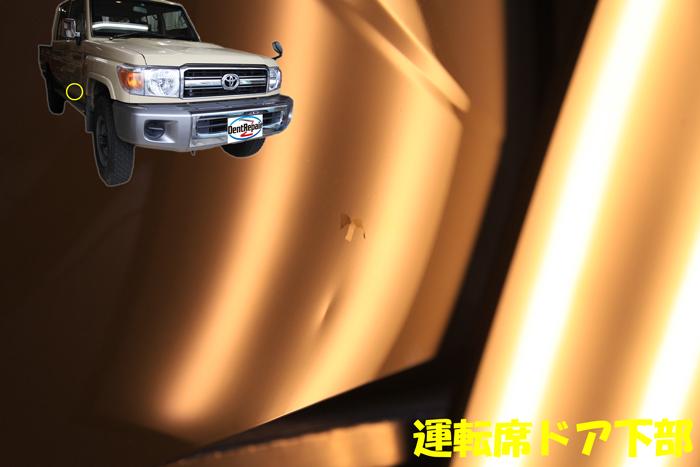 ランクル運転席ドアのへこみ、修理前の写真