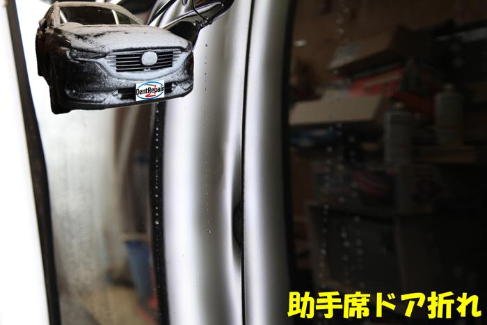 CX-8助手席ドアのふちの折れ、修理前の写真