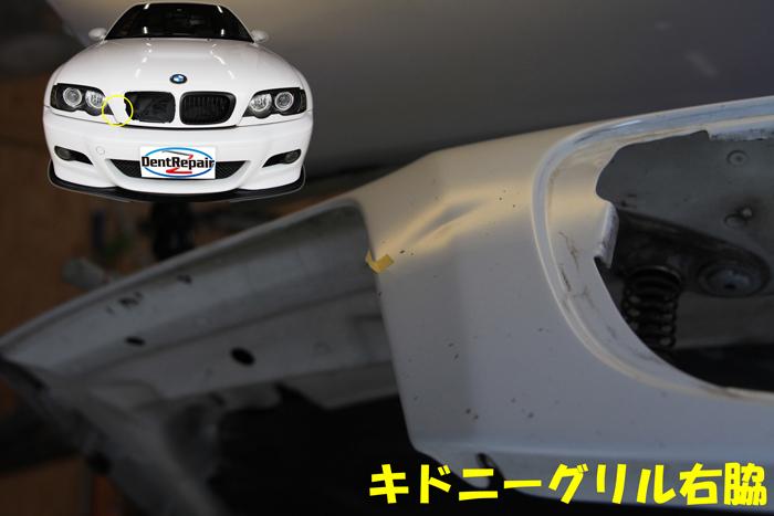 E46M3キドニーグリルの脇のへこみ、修理前の写真