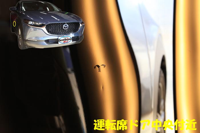 CX-30運転席ドアのへこみ、修理前の写真