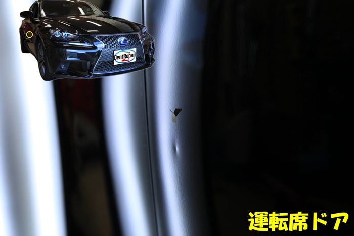 IS運転席ドアのへこみ、修理前の写真