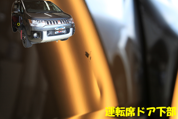 デリカD5運転席ドアのへこみ、修理前の写真